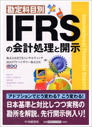 IFRSの会計処理と開示